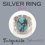 リング-10 / 1-1050-6 (1-2222)TQ ◆ Silver925 シルバー リング ココペリ ターコイズ