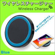 置くだけ充電!便利なワイヤレス充電器 ワイヤレスチャージャー 青・白/ iPhone/スマホ