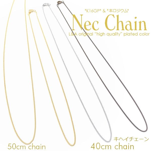 ★L&A original chain★ネックチェーン★最高級鍍金★K16GP★◆ショート極細◆キヘイ約40cm◆