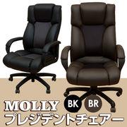 【佐川・離島発送不可】MOLLY プレジデントチェア BK/BR