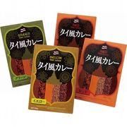 3種のタイ風カレーセット
