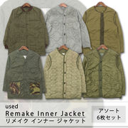 used Remake Army Inner Jacket 古着 ユーズド 軍 アーミー インナー ジャケット 6枚セット MIXアソート
