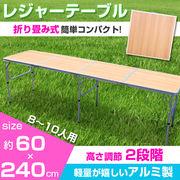 折り畳み式アウトドアテーブル1824【木目】