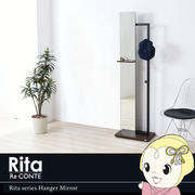 【メーカー直送】JKプラン Rita スタンドミラー 姿見 北欧 おしゃれ デザイン ハンガー 全身 鏡 DRT-10