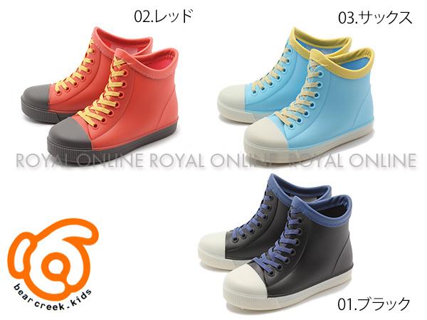 【べクリーク キッズ】 BCK030 スニーカーデザイン レインブーツ 全3色 キッズ