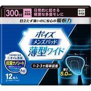 ポイズメンズパッド 薄型ワイド 安心の多量用 300CC 12枚 【 介護用品 】