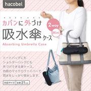 【折りたたみ傘の持ち歩きに!】hacobel 吸水傘ケース 2Way Mini