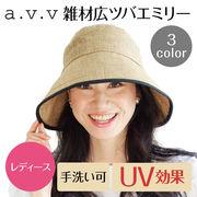春夏 【a.v.v】雑材広ツバエミリー 3color