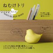 【にぎにぎ&指圧の刺激で眠気をとってくれるトリのマッサージャー】ねむけトリ むにゅ