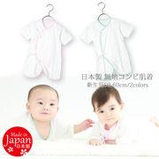 日本製 無地コンビ肌着 新生児【985006】