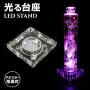 光る LED台座 四角型 クリスタル 7cm 7灯 アダプター式 スタンド ハーバリウム ボトル 照明 飾り ライト