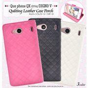 Qua phone QX KYV42/DIGNO V用キルティングレザーケースポーチ