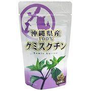 沖縄県産100% クミスクチン 150粒入
