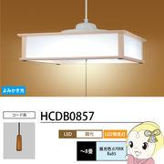 [予約]HCDB0857 NEC LED和風ペンダントライト 昼光色 (~8畳)