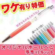 【アウトレット】ボールペン手作りキット ◆液体不可 オリジナルボールペンを作ろう! 空枠 ドーム 工作