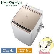 【京都はお得!】【設置込】BW-DV90C-N 日立 タテ型洗濯乾燥機9kg 乾燥5kg ビートウォッシュ シャンパ・