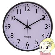 【メーカー直送】不二貿易 インデックス 掛時計 ブラック W30 FUJI-26335