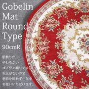【ラウンドタイプマット】 マット 敷物 滑り止 ゴブラン オリジナル 90cmR