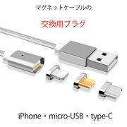 【即納】プラグ  交換用プラグ iPhone micro type-c マグネット Lightning