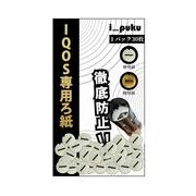 i_puku IQOS専用ろ紙 オイル漏れ故障防止用品