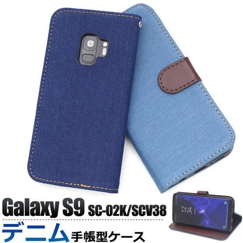 Galaxy S9 SC-02K/SCV38用デニムデザイン手帳型ケース