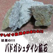 バドガシュタイン鉱石 約100Kg ・ピカ子・健康・天然石・テラヘルツ・美容・健康・ラジウム・ダイエット