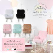 【直送可】全5色 リルデココ 回転ローチェアー 姫系キルティング椅子 一人掛けソファ 高座椅子