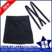 【スクール定番/2018新作】スクールプリーツスカート(濃紺)/ガールズ/フォーマル(120cm~170cm)