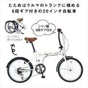 折畳自転車20インチ6段ギア  アイボリー /折りたたみ 自転車 アウトドア ギフト 景品