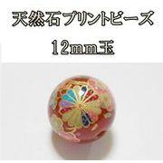 天然石ビーズ&パーツ★天然石プリントビーズ:メノウ12mm(手毬) アクセサリーパーツ ptbz