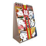 ほのぼの浮世絵「猫めくり」日めくりカレンダー