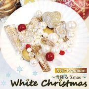 プレミアムパック『White Christmas~雪降るXmas~』ヴィンテージビーズ  アクリルビーズ 福袋