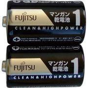 富士通 黒マンガン乾電池単1(2P) R20PFV(2S) 36-381