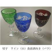 【訳あり】切子 ワイングラス(小)食前酒向き(内箱/6個入)【色:青・赤・緑(指定可能)】