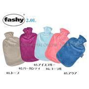 S) 【FASHY】 HWB 6712 ベロア カバー 湯たんぽ 2.0L  全5色