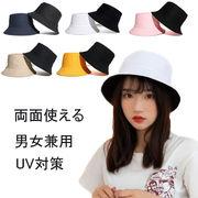 UVカット帽子 両面用 バケットハット 折りたたみ帽子 コットンハット レーディス メンズ