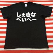 しぇきなべいべーTシャツ 黒Tシャツ×白文字 S~XXL