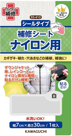 KAWAGUCHI ナイロン用補修シート