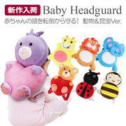 ベビーヘッドガード 動物 昆虫ver タイプ2赤ちゃん 転ぶ 頭 ベビー 頭ガード 出産祝い ギフト プレゼント