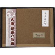 大阪泉州の毛布 キャメル毛布(毛羽部分) SNC-254