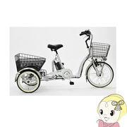 【メーカー直送】 CES-DF2017 eisanbike 大人用 電動三輪自転車 8.4Ah
