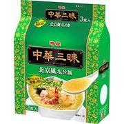 【3月末まで送料無料】明星 中華三昧 北京風塩拉麺 3食パック