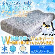 [8月24日まで特価]極冷感 ダブルクールピロー ウェーブ型低反発枕 ネイビー 約30X50X7-10cm