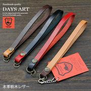 デイズアート DaysArt ストラップ キーホルダー メンズ 本革 栃木レザー 日本製 ミドルサイズ
