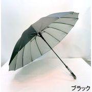 【晴雨兼用】【紳士用】【長傘】16本耐風骨裏シルバーコーティング加工UVカット99%軽量ジャンプ傘