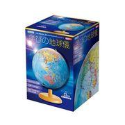 学びの地球儀