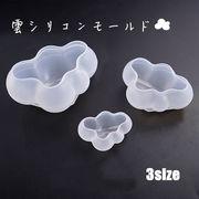 雲 1個 シリコンモールド ふわふわ 選べる3サイズ 封入 鏡面 ゴム型 UVレジンクラフト デコパーツ 手芸