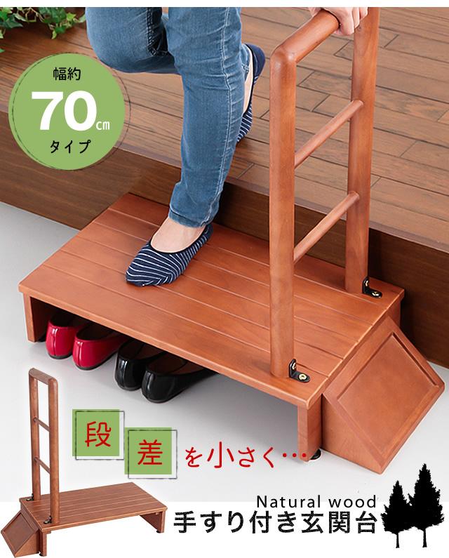 木製 手すり 付き 玄関 踏み台