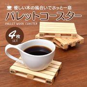 木製パレットコースター 4P組