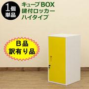 【B品 訳有り品】キューブBOX 鍵付きロッカー ハイタイプ YE